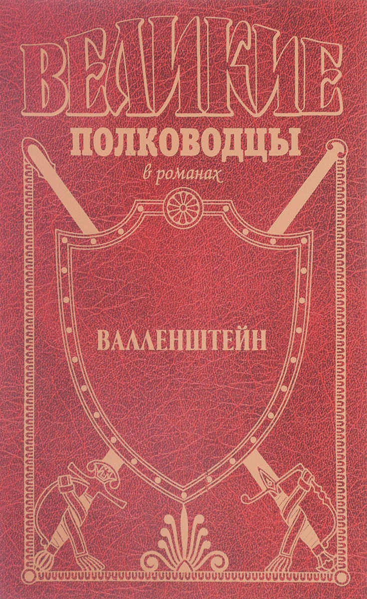 Пархоменко В. Валленштейн
