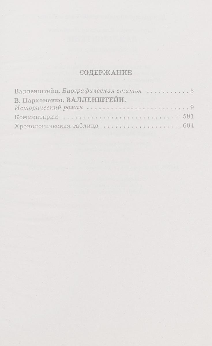Валленштейн