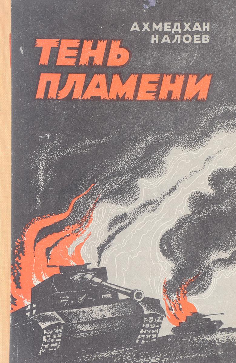 Налоев А. Тень пламени титов а тень бехистунга