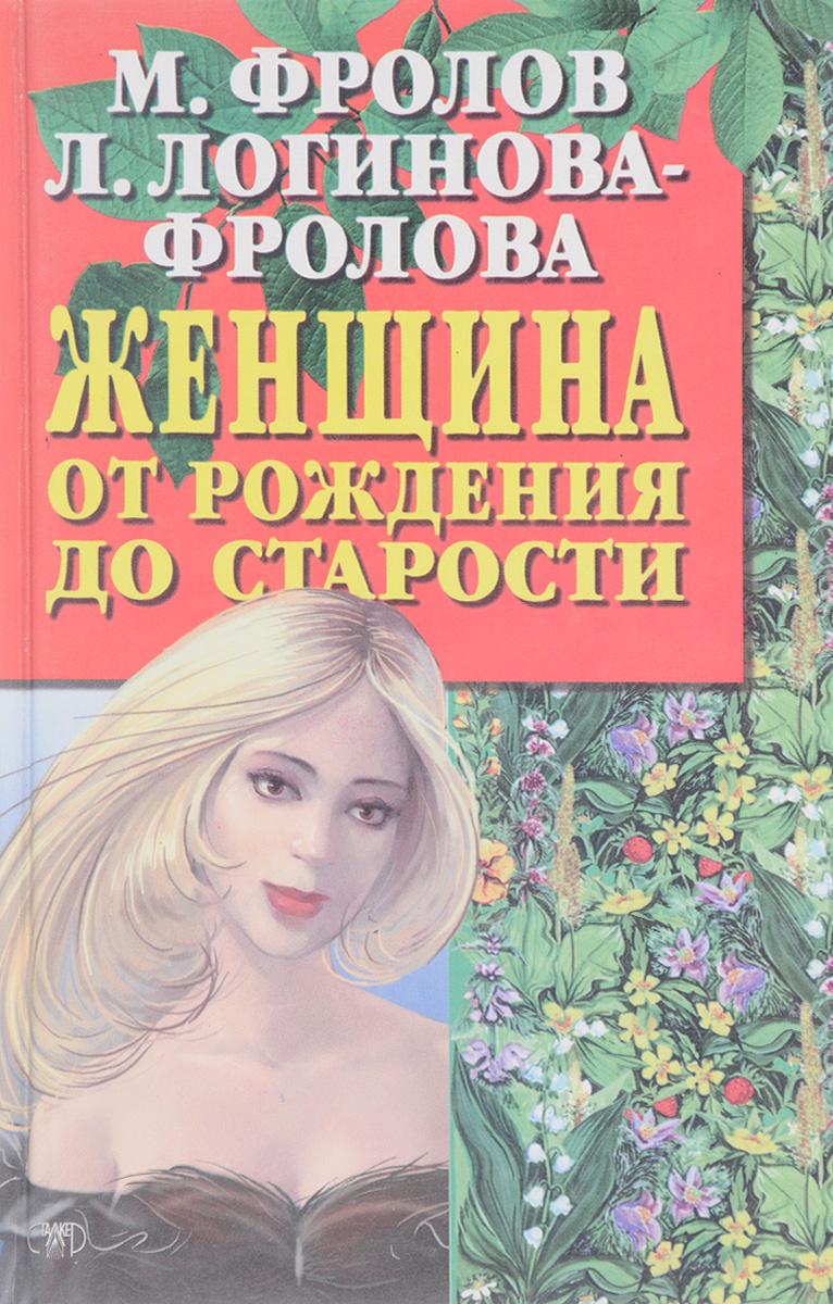 Фролов М., Логинова-Фролова Л. Женщина от рождения до старости