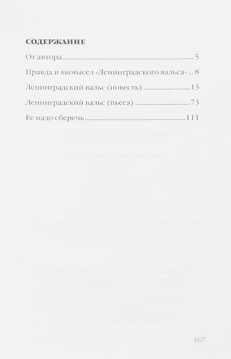 Ленинградский вальс . ...