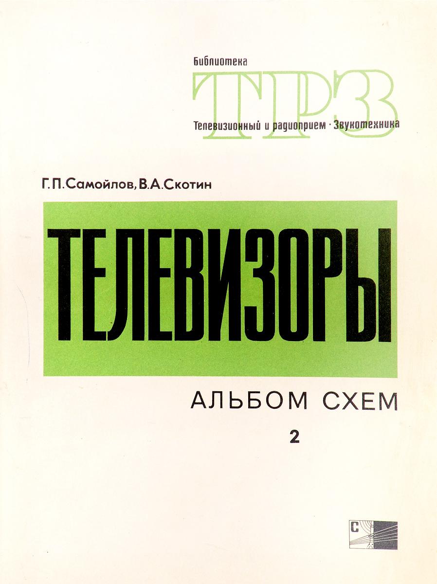Г. П. Самойлова, В. А. Скотин Телевизоры. Альбом схем. Выпуск 2. Модели 1964-1971 телевизоры