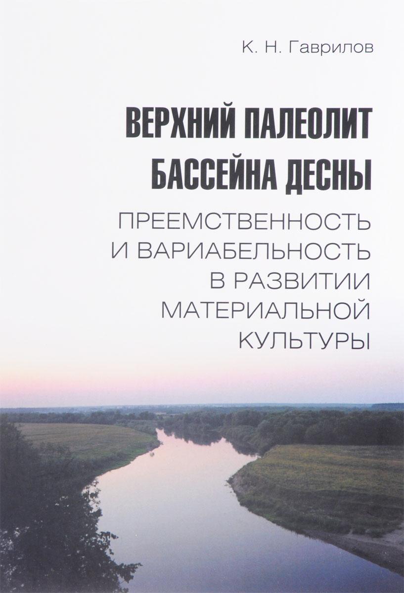 Верхний палеолит бассейна Десны. Преемственность и вариабельность в развитии материальной культуры