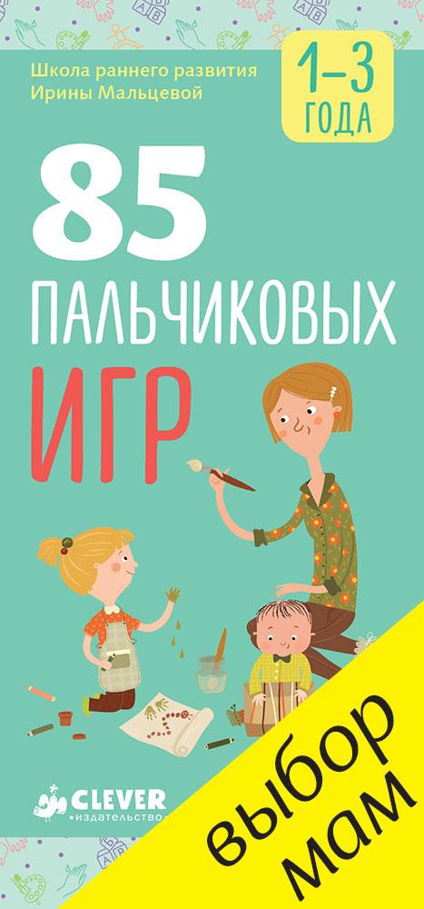 Ирина Мальцева 85 пальчиковых игр. 1-3 года