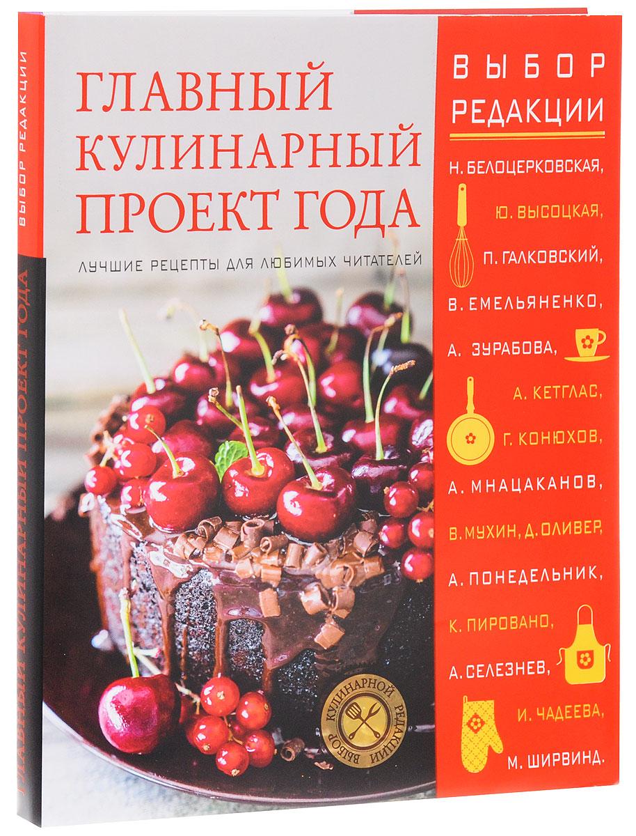 Главный кулинарный проект года