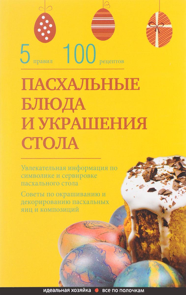 Элга Боровская Пасхальные блюда и украшение стола