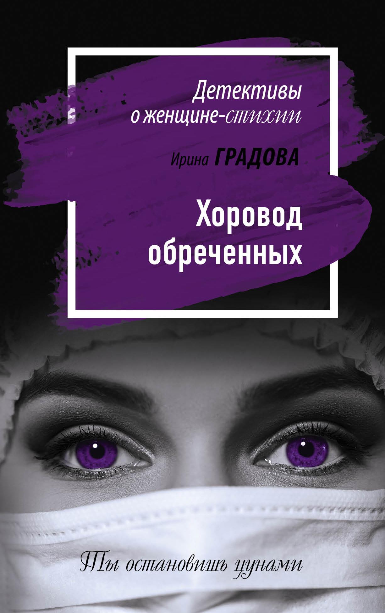 Ирина Градова Хоровод обреченных