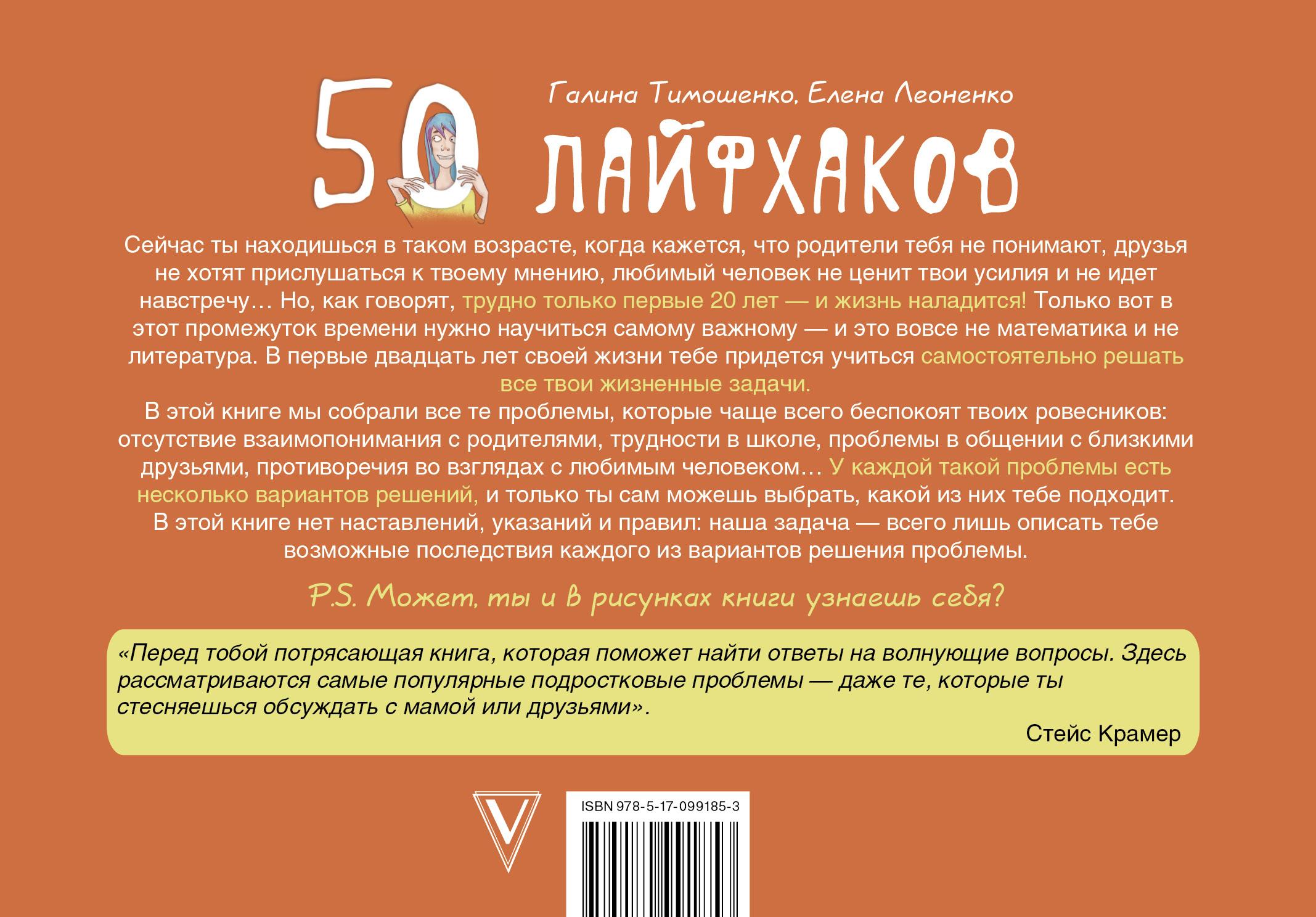 Книга 50 лайфхаков. Психологические квесты. Галина Тимошенко, Елена Леоненко