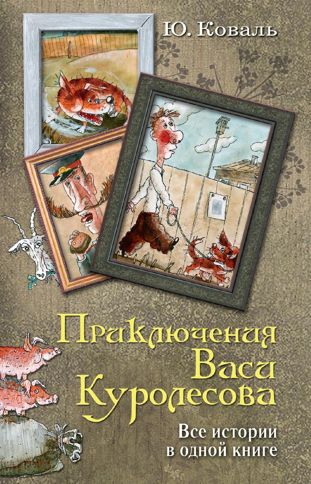 Ю. Коваль Приключения Васи Куролесова. Все истории в одной книге