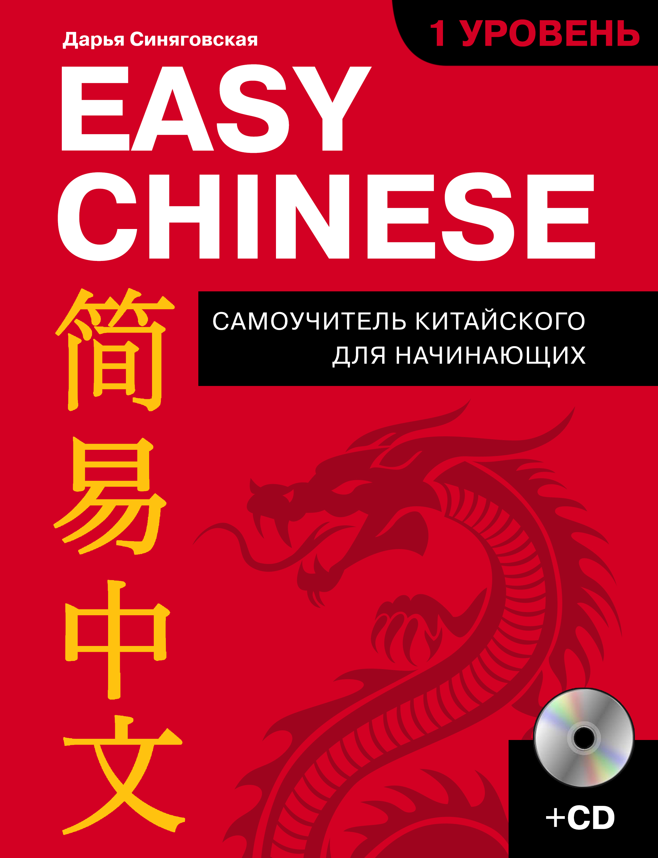 Синяговская Дарья Константиновна Easy Chinese. 1 уровень. Самоучитель китайского для начинающих (+ CD)