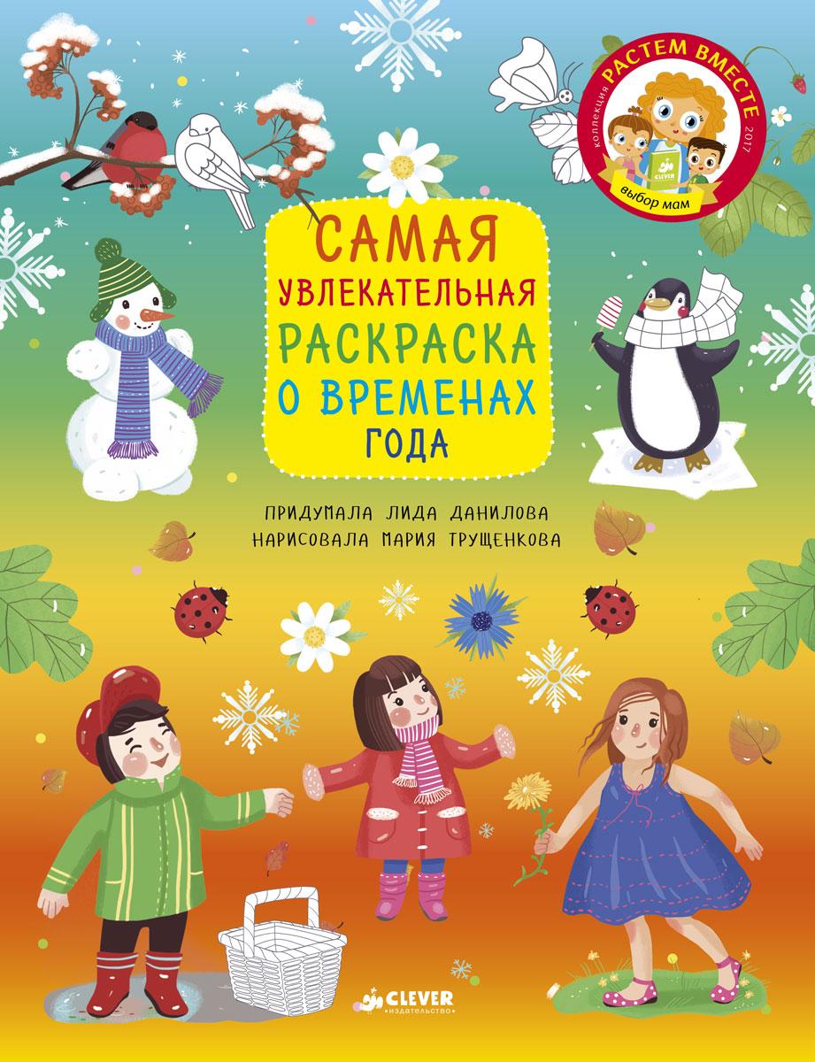 Лида Данилова Самая увлекательная раскраска о временах года