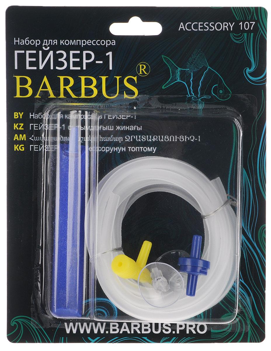 Набор для компрессора Barbus Гейзер-1, 6 предметов фильтр сетчатый для обратного клапана 1 2