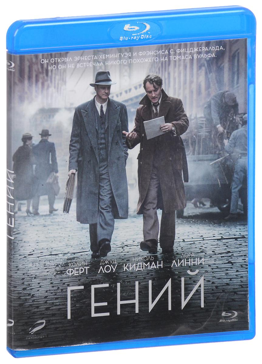 Гений (Blu-ray)
