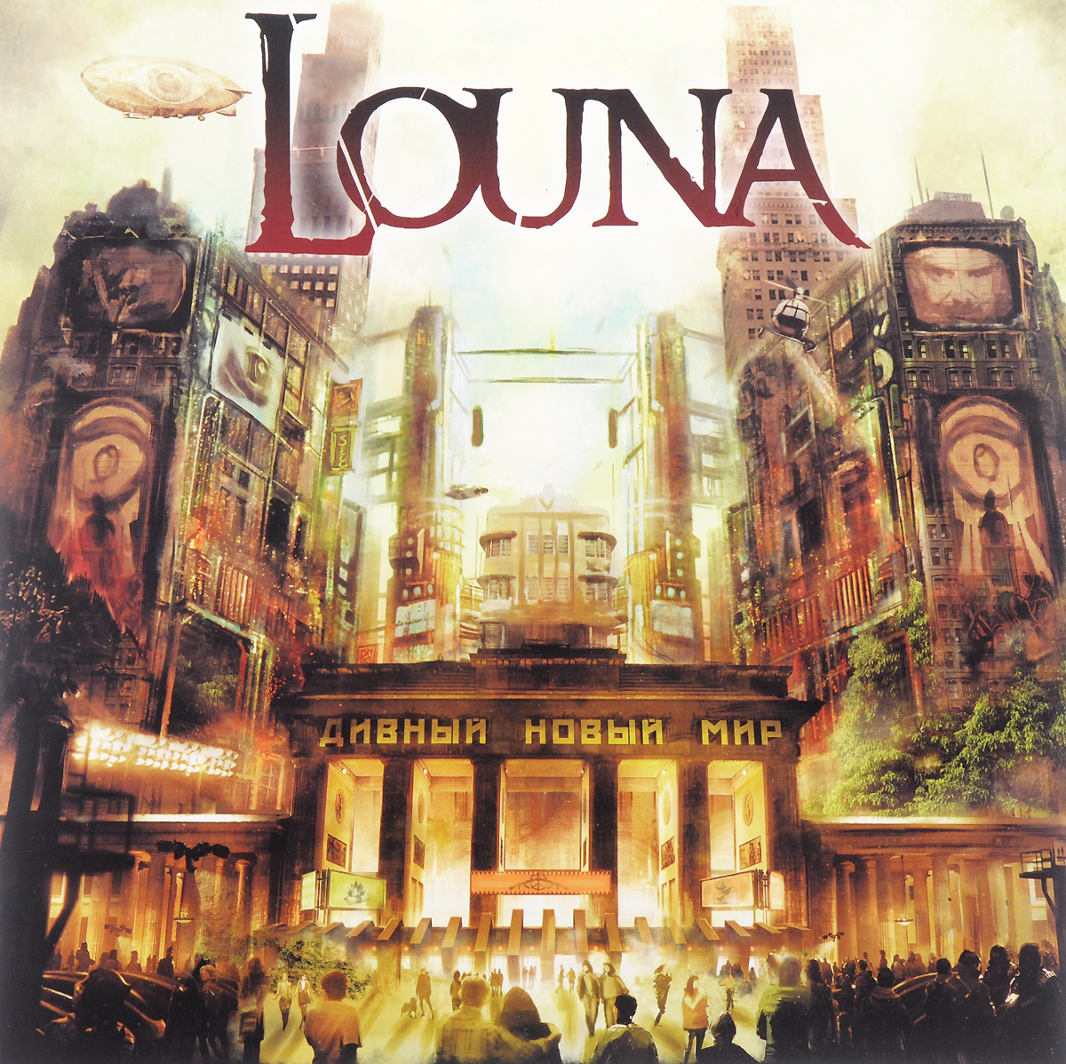 Louna LOUNA. Дивный Новый Мир (2 LP) кендрик ламар kendrick lamar damn 2 lp