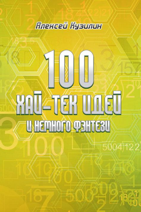 Алексей Кузилин 100 хай-тек идей и немного фэнтези кухня комфорт хай тек кх 258