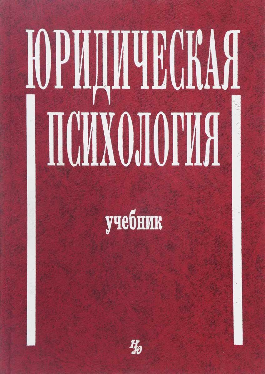Чуфаровский Ю.В. Юридическая психология