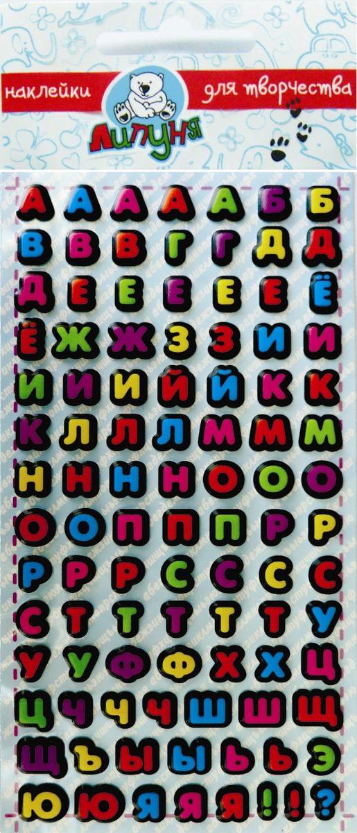 Липуня Набор наклеек Русский алфавит