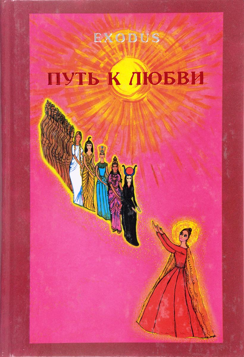В. В. Кузнецова Exodus. Путь к любви johannes massini lesejournal exodus bis 2 samuel