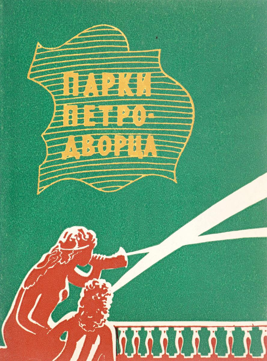 Н. Н. Федорова Парки Петродворца