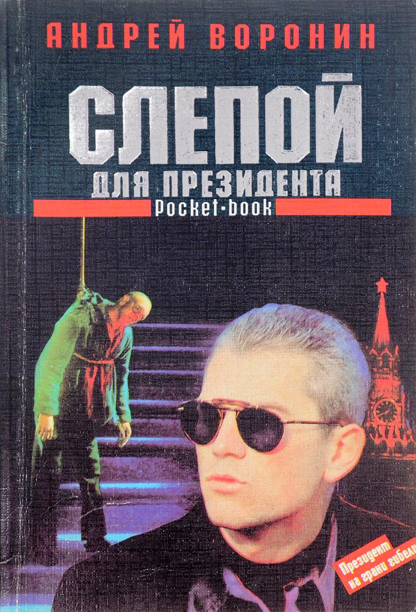 Андрей Воронин Слепой для президента