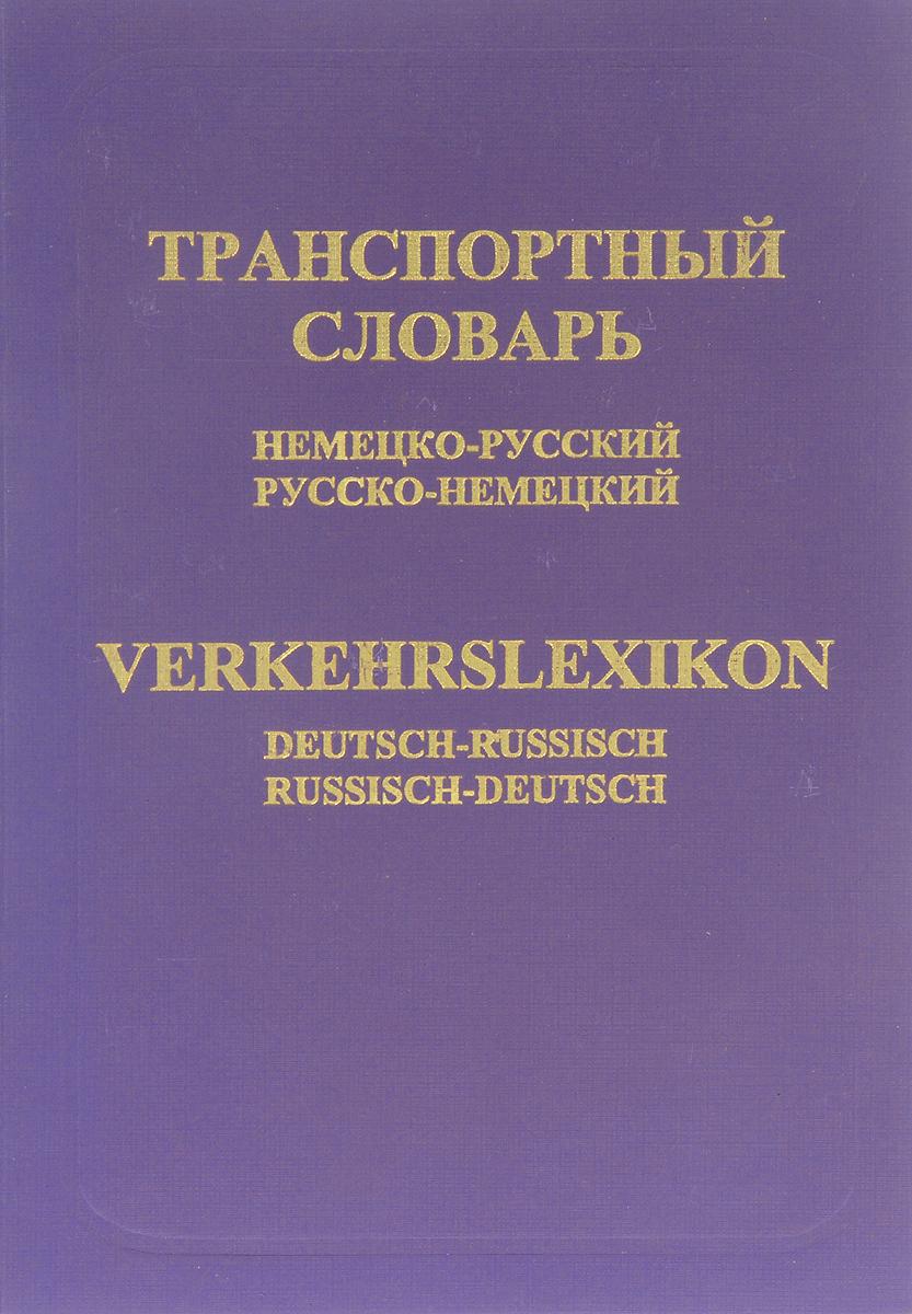 Бьянка Я., Инес К. Транспортный словарь (немецко-русский, русско-немецкий)