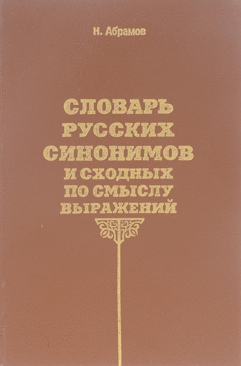 Н. Абрамов Словарь русских синонимов и сходных по смыслу выражений