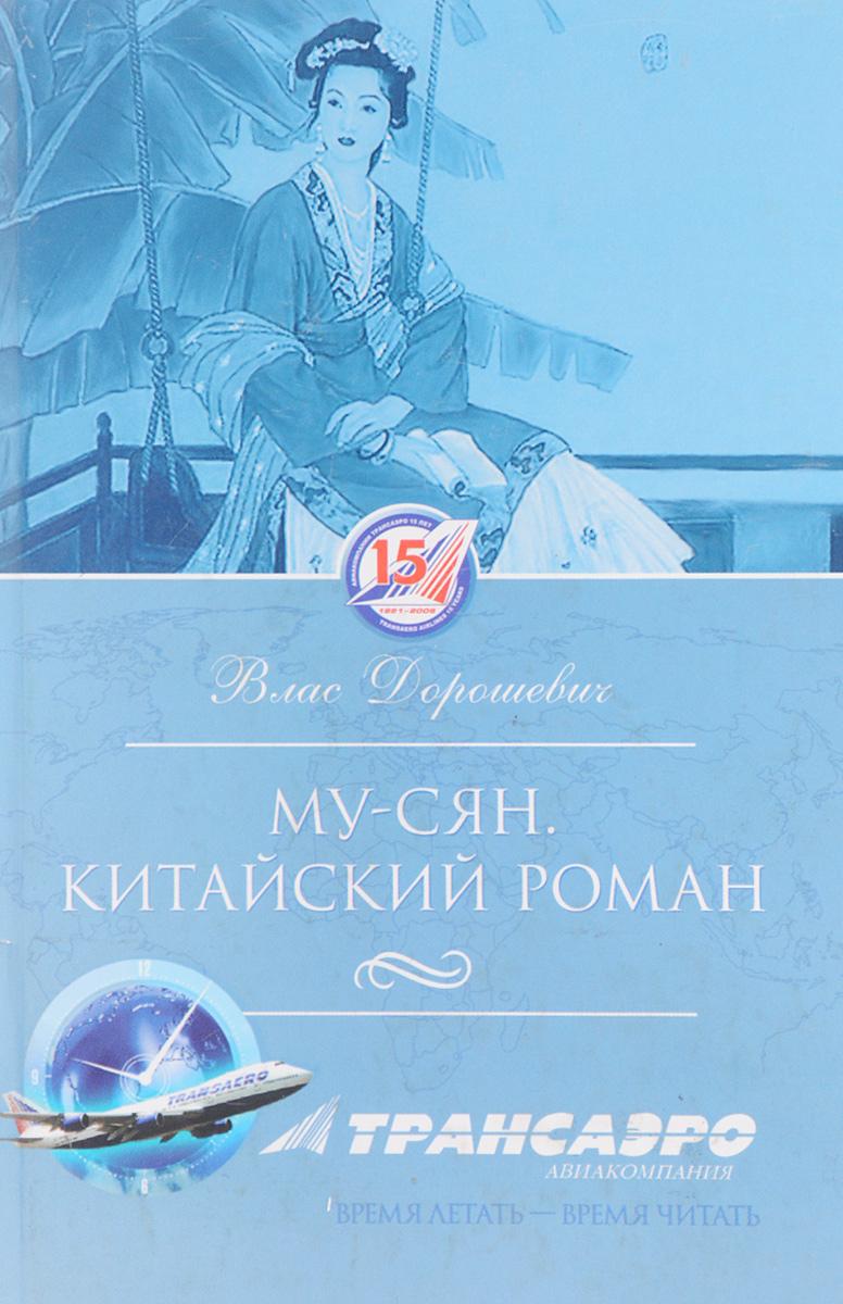 Дорошевич В.М. Му-Сян: Китайский роман. Восточные сказки