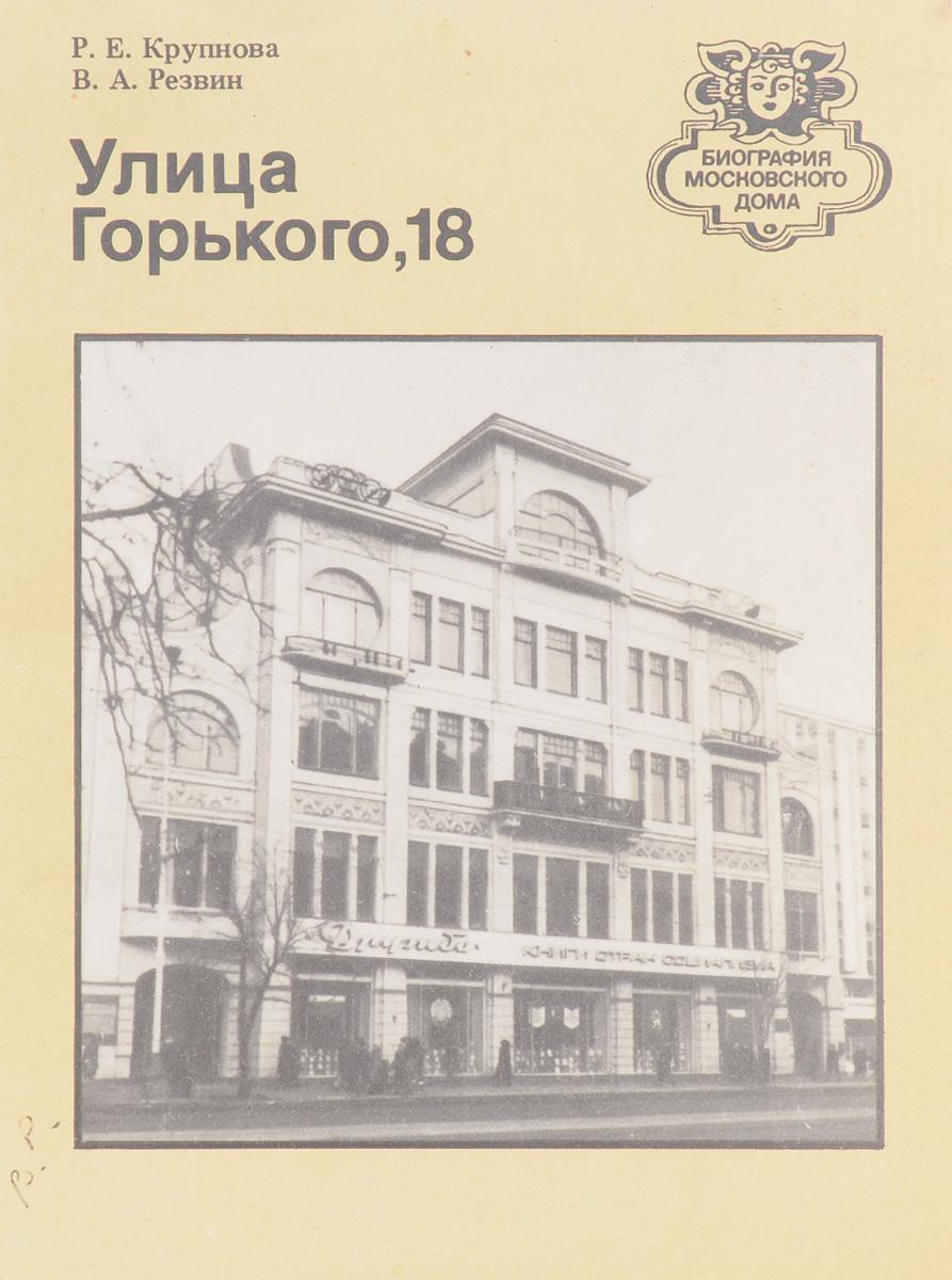 Крупнова Р., Резвин В. Улица Горького, 18 и а желвакова улица горького 14