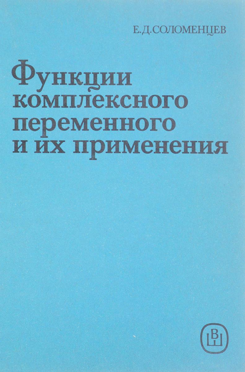 Е. Д. Соломенцев Функции комплексного переменного и их применения