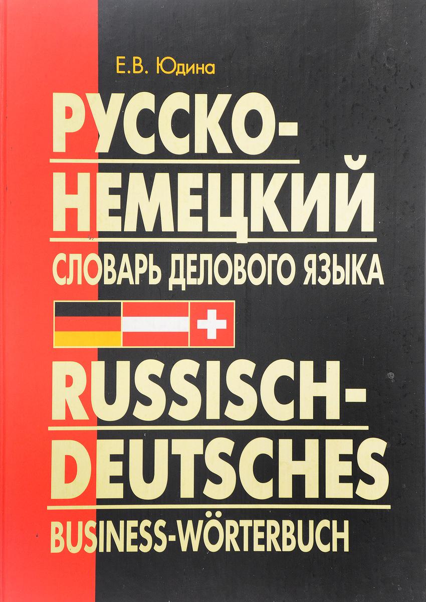 Е. В. Юдина Русско-немецкий словарь делового языка