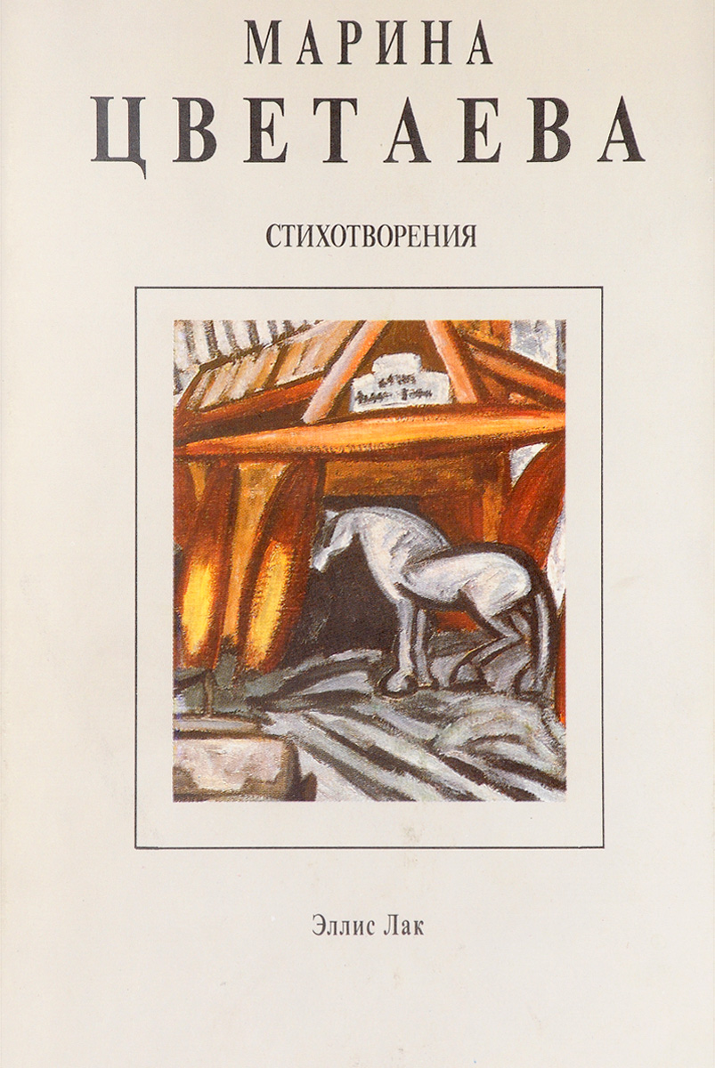 Марина Цветаева Стихотворения 1906-1920 гг.