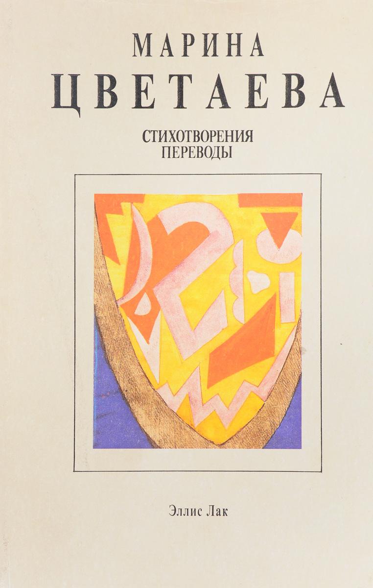 Марина Цветаева Стихотворения. Переводы