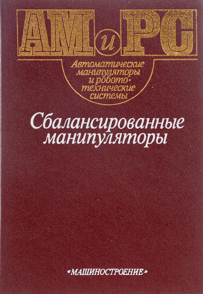 ред. Белянин П.Н. Сбалансированные манипуляторы