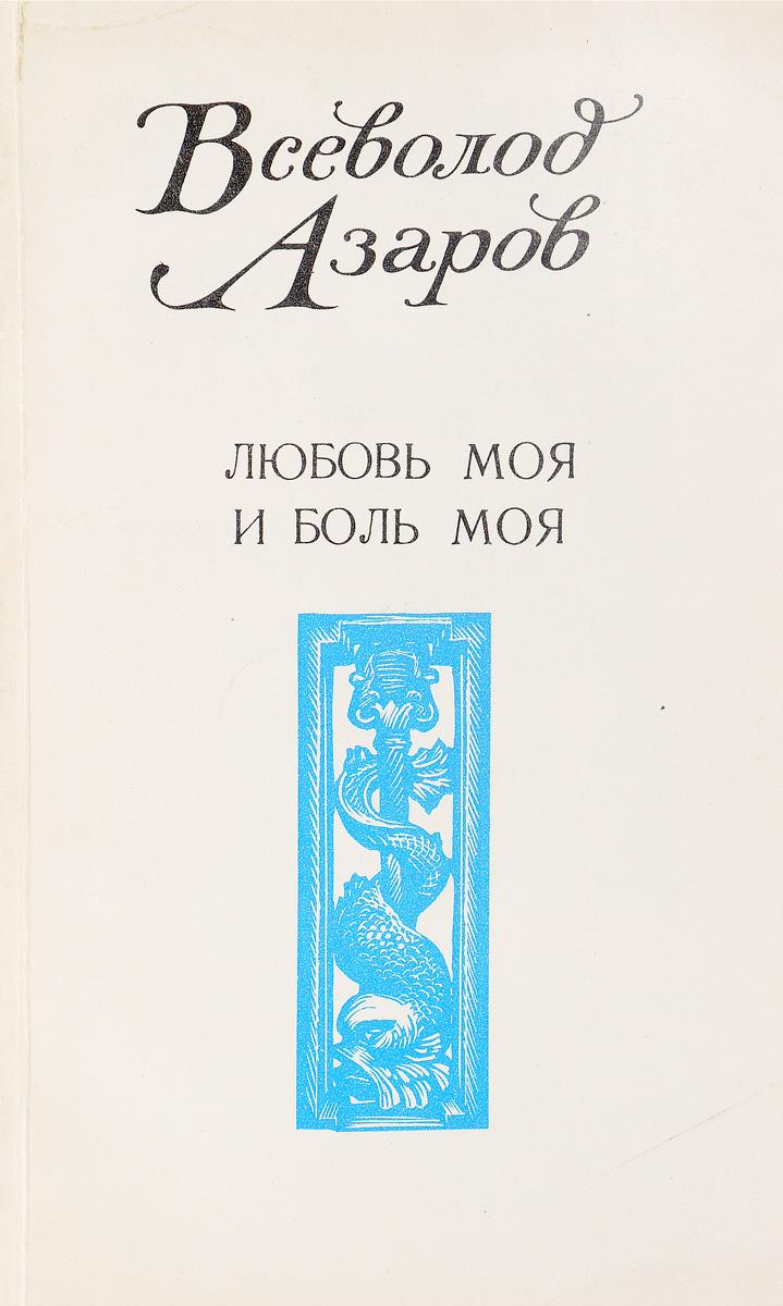 Всеволод Азаров Любовь моя и боль моя всеволод азаров любовь моя и боль моя