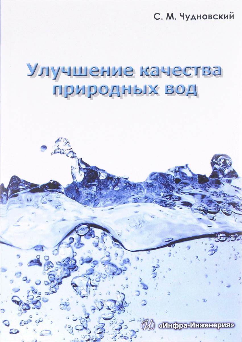 С. М. Чудновский Улучшение качества природных вод. Учебное пособие