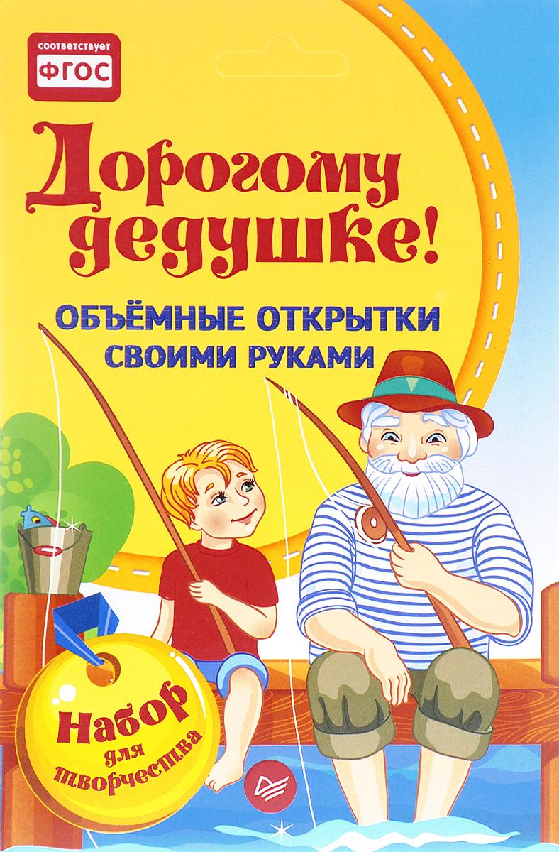 Дорогому дедушке! Объемные открытки своими руками (набор для творчества)
