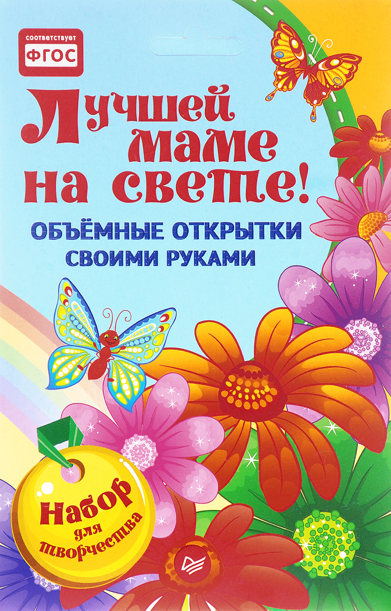 Открытки, открытки для лучшей мамы на свете