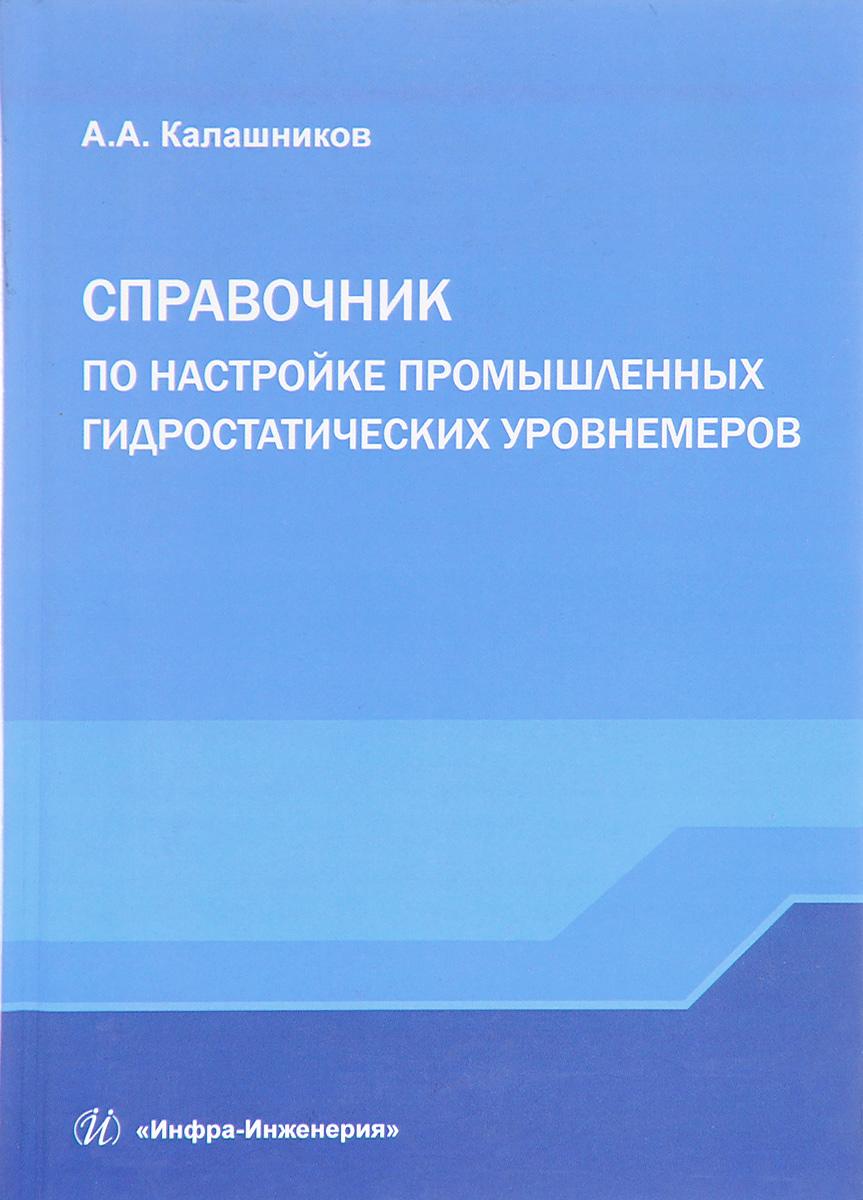 А. А. Калашников Справочник по настройке промышленных гидростатических уровнемеров