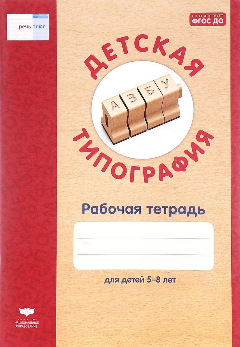 Детская типография. Рабочая тетрадь. 5–8 лет