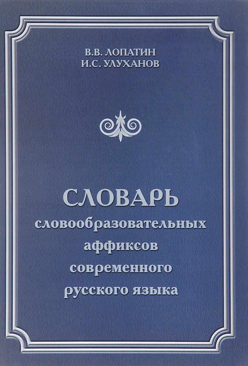 Словарь словообразовательных аффиксов современного русского языка