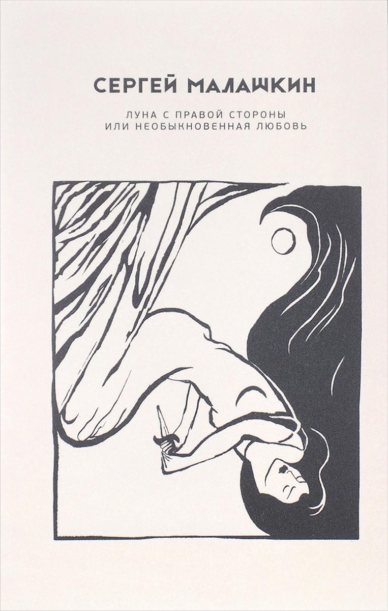 Сергей Малашкин Луна с правой стороны или необыкновенная любовь