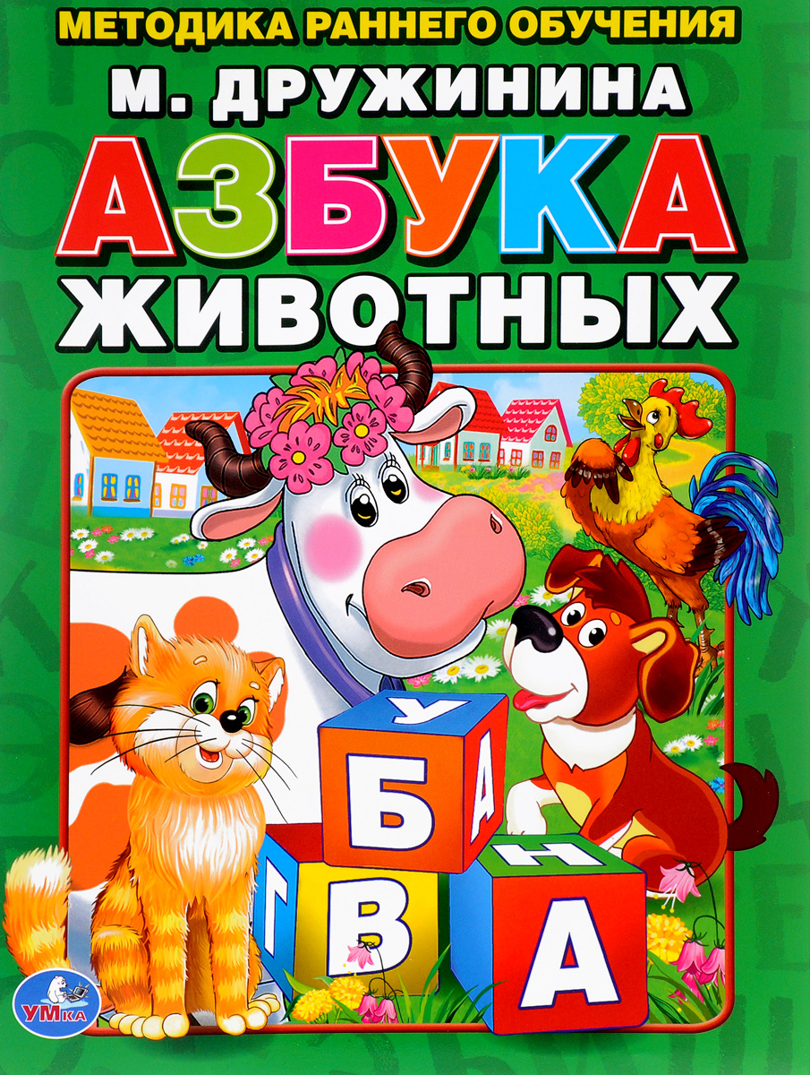 М. Дружинина Азбука животных дружинина м азбука животных книжка панорамка