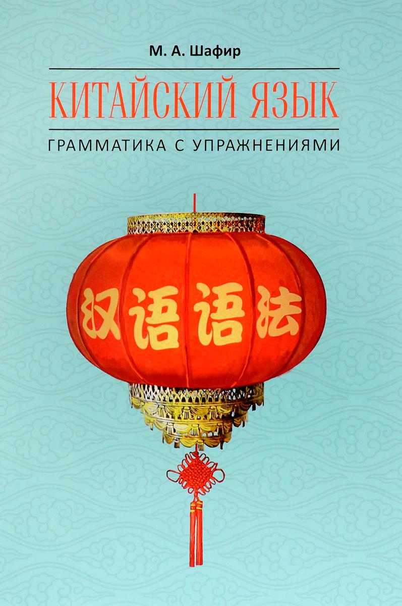 М. А. Шафир Китайский язык. Грамматика с упражнениями