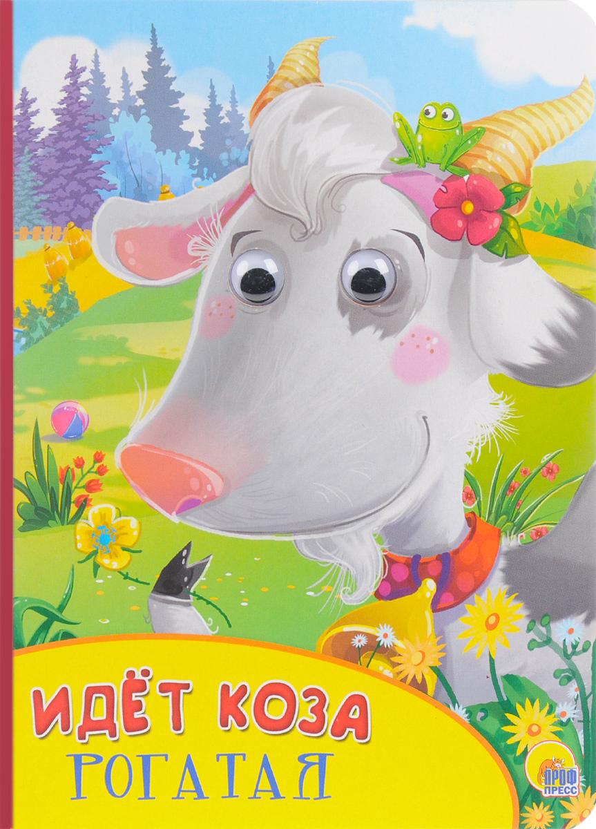 Идёт коза рогатая. Книжка-игрушка цены