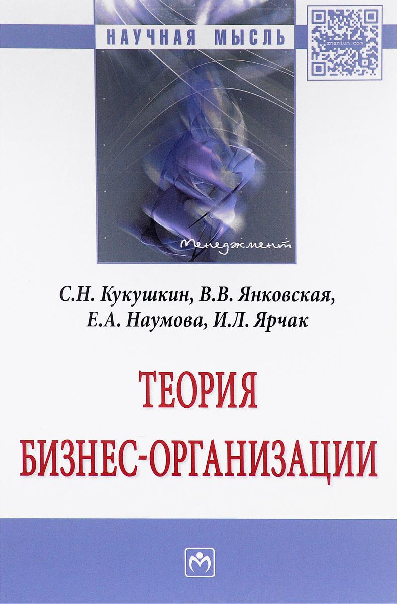 С. Н. Кукушкин, В. В. Янковская, Е. А. Наумова, И. Л. Ярчак Теория бизнес-организации
