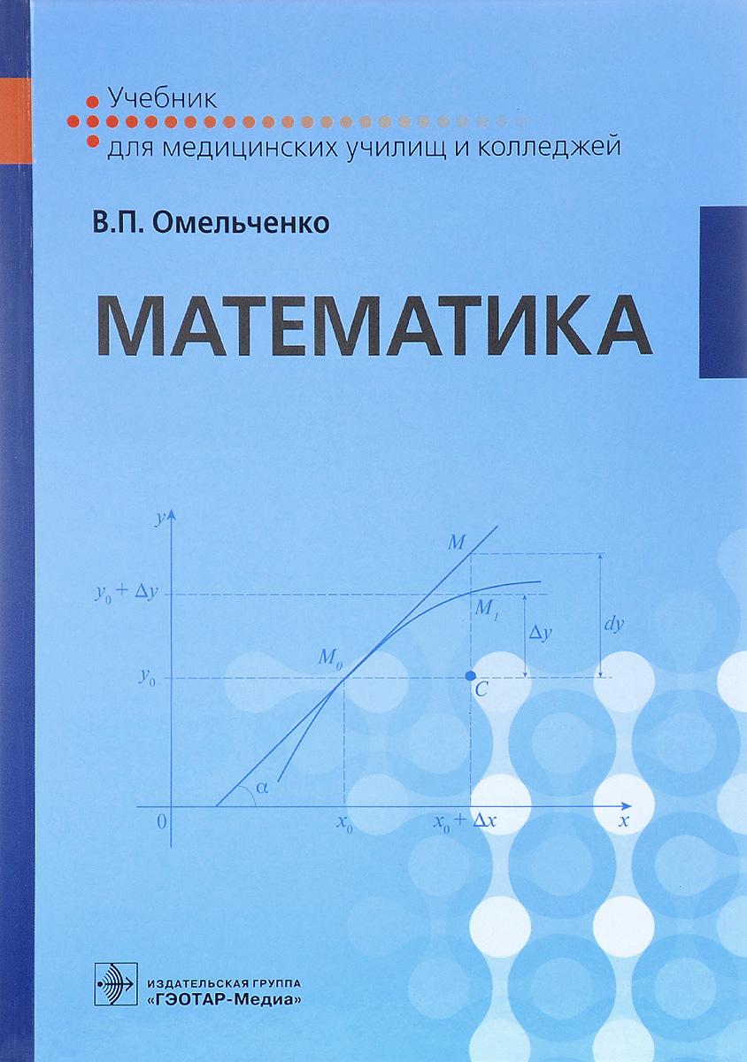 Картинка книга математика