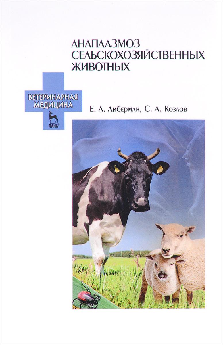 Е. Л. Либерман, С. А. Козлов Анаплазмоз сельскохозяйственных животных. Учебное пособие