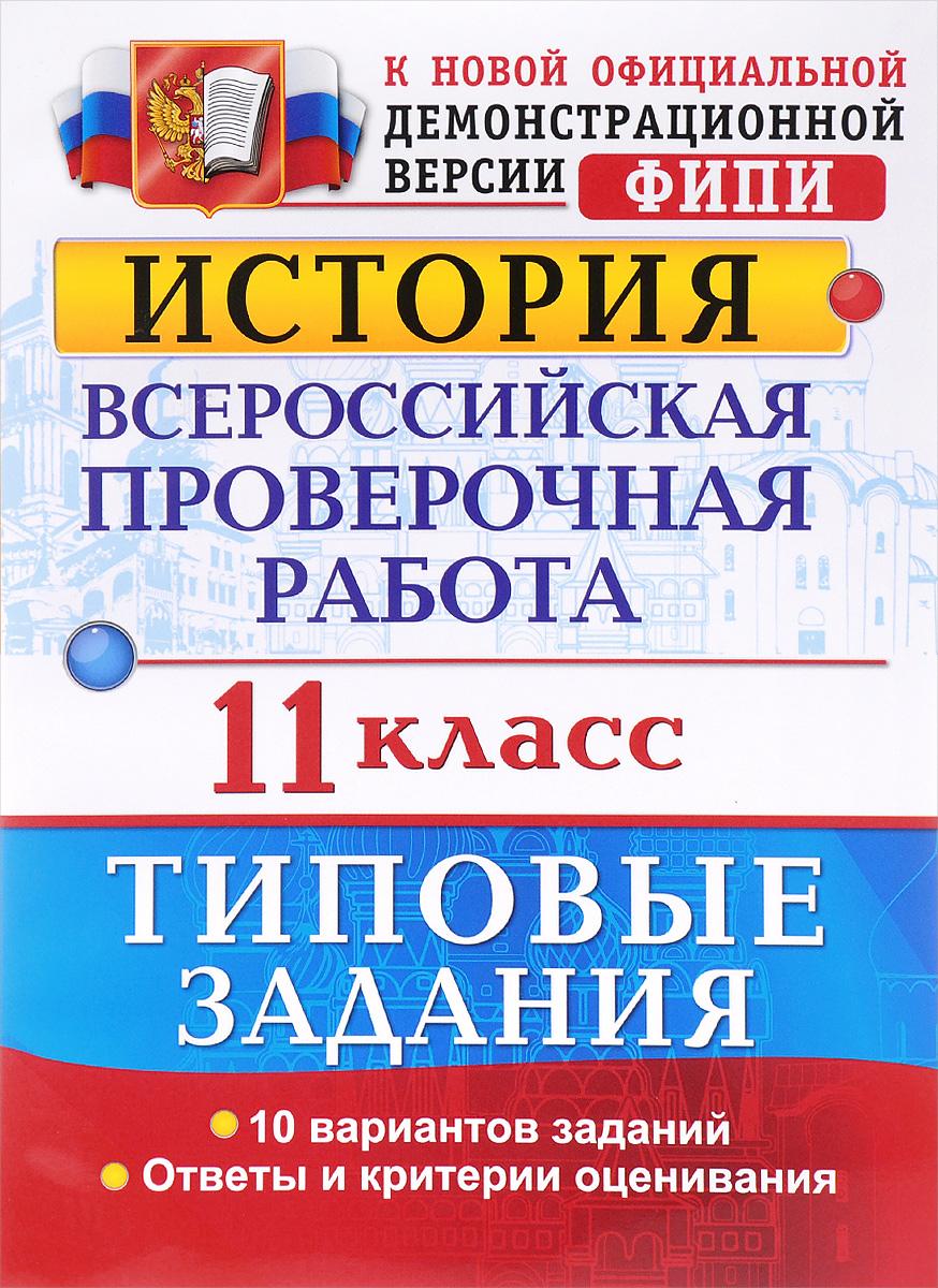 Я. В. Соловьев История. 11 класс. Всероссийская проверочная работа. Типовые задания