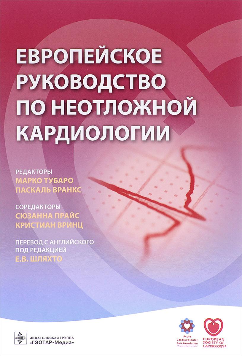 Европейское руководство по неотложной кардиологии лечебный самомассаж 80 приемов неотложной помощи