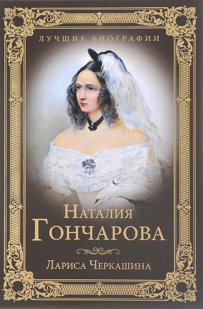 Лариса Черкашина Наталия Гончарова